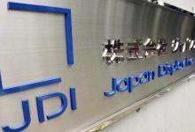 中国智能手机转用OLED屏 JDI业绩出现下滑