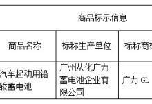 广州市19款车用蓄电池商品不合格