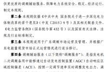 广东调频辅助服务市场规则发布