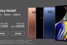 三星年度旗舰Note 9发布