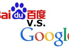 """谷歌欲""""重返中国""""! 百度AI能招架得住吗?"""