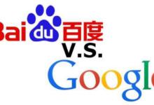 """谷歌欲""""重返中国"""" 百度AI能招架得住吗?"""