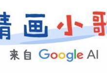 谷歌又双叒叕有新动作?试图拥抱AI曲线回归