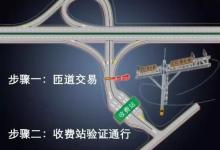 全国首条高速公路主线ETC在广东运行