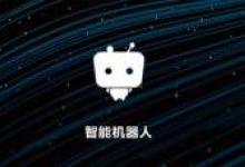 对话思必驰副总裁雷雄国,透视智能语音应用落地