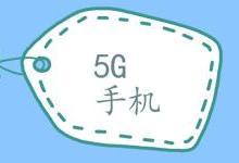 5G将至,消费者该不该现在买