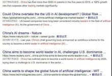 中国成为AI产业领导者,那么代价呢?