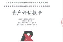 珈伟股份巨额现金收购7家光伏企业