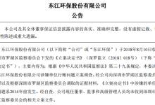 """广东将全面清理整治""""散乱污""""工业企业"""