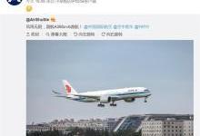 中国大陆首架空客A350顺利完成首航