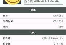 麒麟980规格曝光:7nm制程+24核GPU