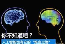 """人工智能也有它的""""难言之隐"""""""