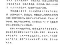 江苏钢铁煤电行业转型升级通知出炉