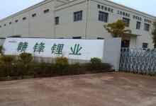赣锋锂业签LG化学4.7万吨供货订单