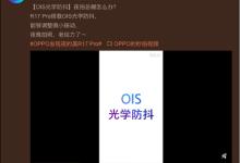 OPPO R17 Pro新特性曝光:搭载OIS光学防抖 夜拍更出色