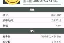 华为麒麟980细节曝光