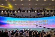 世界机器人会师京城 共襄人机共融盛举