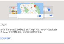 Google追踪 20 亿用户位置信息