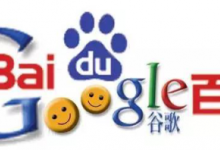 谷歌改变世界,百度改变世界观