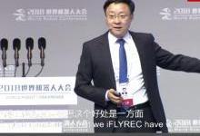 机器人大会:新一代机器人创造新机遇
