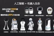 科大讯飞:85%的机器人用我们技术