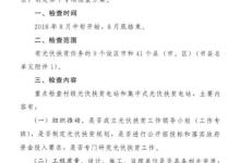 河北两办委联合开展光伏扶贫专项检查