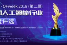 维科杯OFweek2018(第二届)人工智能评选大会入围企业名单新鲜出炉