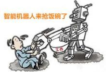 """智能机器人会让你成为下一个""""家里蹲""""的人吗"""
