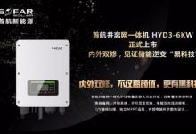 首航新能源3-6KW存储一体逆变器上市