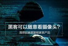 黑客可随意看摄像头,智能家居产品安全吗?