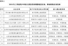 工业和信息化部关于电信服务质量的通告