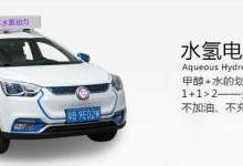 谈谈新能源汽车新动向:水氢燃料电池车