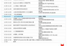 2018中国(上海)国际人工智能展览会今日拉开帷幕