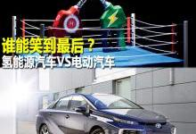 氢能源汽车vs电动汽车:特斯拉pk丰田Mirai