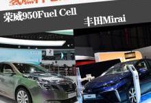 另辟天地 丰田/上汽氢燃料电池车型对比解析
