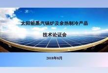 浅析太阳能蒸汽锅炉及余热制冷产品技术