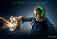 雷蛇大秀THX认证游戏耳机