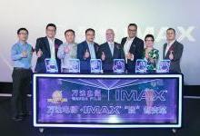 国内首套激光IMAX放映落户上海
