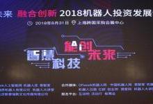 智启未来·融合创新:2018机器人投资发展论坛成功举办