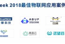 2018中国物联网行业年度评选入围企业名单