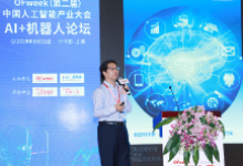 英特尔张志斌:开放平台汇聚  打造智能机器人生态圈
