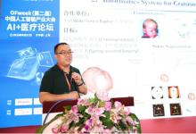 钱晓华:医学影像辅助检测、诊断和探索