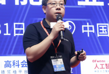 图麟信息科技联合创始人张勋:全面商用化到来,AI全方面融入行业