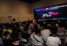 AR/VR跨界融合创新论坛成功举办