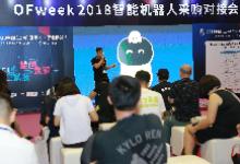 中国(上海)国际人工智能展览会—2018智能机器人采购对接会完美落幕