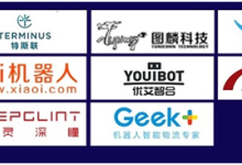 "OFweek2018""维科杯""最具创新力企业奖揭晓"