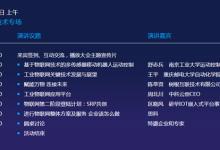OFweek中国物联网大会即将开幕