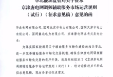 京津唐电网调频辅助服务市场运营规则