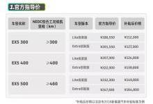 威马 EX5 正式售价及选配价格公布
