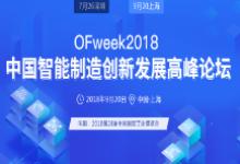 中国智能制造创新发展高峰论坛(上海站)火热来袭!